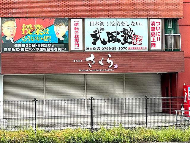 武田塾洲本校 看板