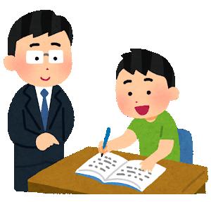 正しい勉強方法を教える