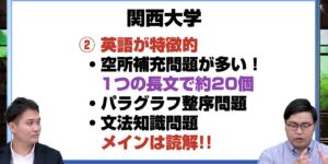 関西大学 英語が特徴的