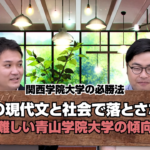 関西学院大学の必勝法