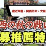関西の秋の戦い 公募推薦特集 武田塾洲本校