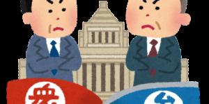 政治経済ネタ