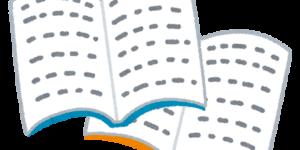 効果抜群の受験勉強用ノート